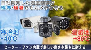 WTW-イーグルシリーズの 寒冷地仕様カメラ