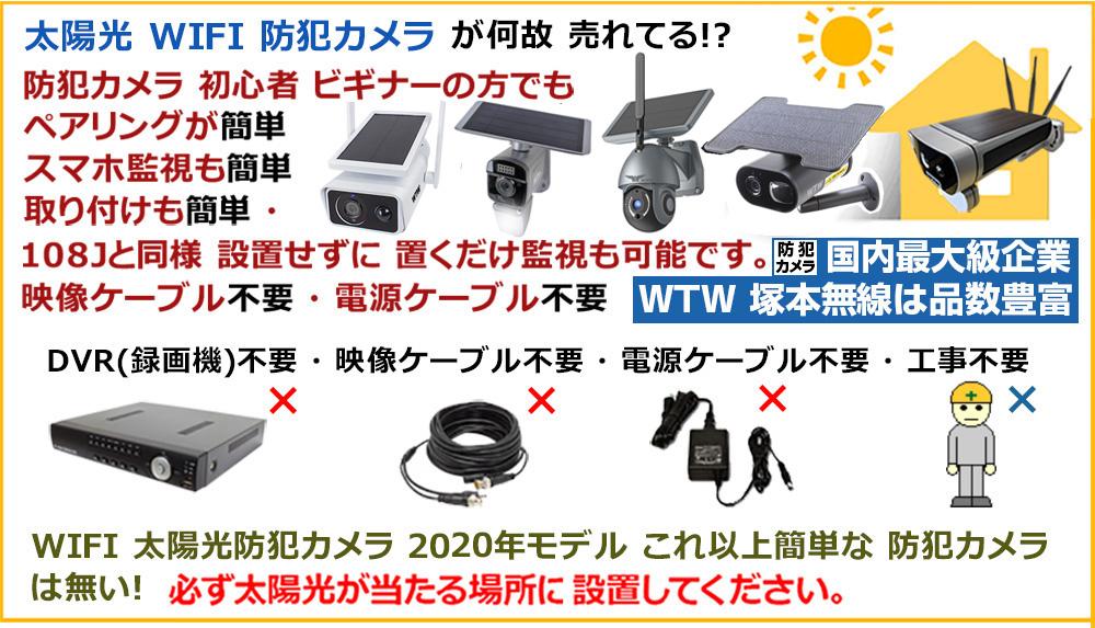 太陽光発電 WIFI ソーラー 防犯カメラがなぜ売れる ケーブル要らない 電源要らない 取り付け工事屋要らない 簡単ペアリング 簡単監視 置くだけ監視可能だからなのです。