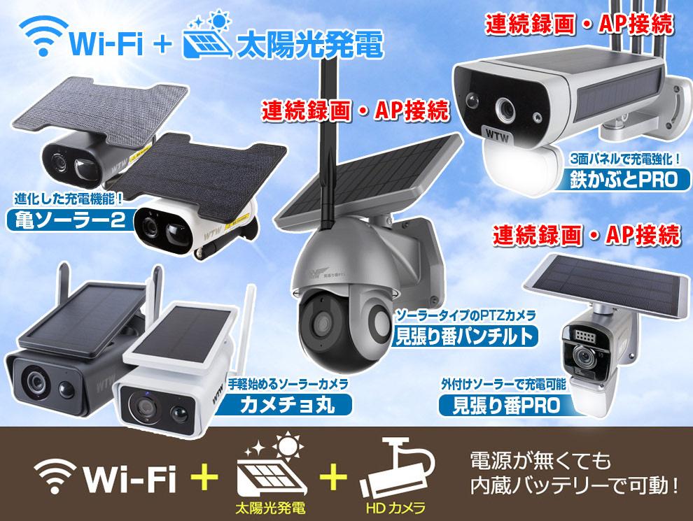 亀ソーラー・鉄カブト・見張り番 売れています ソーラー WIFI 防犯カメラセット