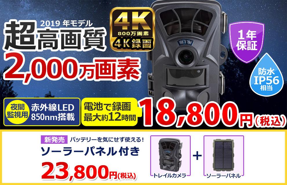 WTW-TRC2732・1600万画素 ソーラーと内蔵バッテリーで電源要らず!ソーラーパネル付き防犯カメラ WTW 塚本無線の ソーラーパネル搭載防犯カメラ 防水IP65 日本語 赤外線搭載 監視カメラ。ソーラー電池式防犯カメラシステムは、屋外用SDカード録画タイプ 4K録画 1600万画素 防犯カメラです、ソーラー電池式で電源工事が不要です。防犯カメラとホームセキュリティ激安品です。