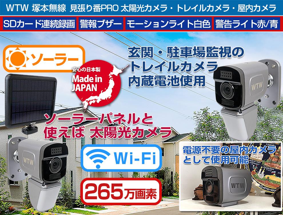 WIFI トレイルカメラソーラー 見張り番PRO 265万画素 スリープ機能 SDカード連続録画可能
