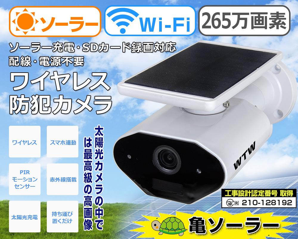 屋外ソーラーと内蔵バッテリーで電源要らずの防犯カメラ。内臓バッテリ-で  防犯カメラ 完全コードレス可能 Wi-Fi スマホ対応 防水IP65 WTW 日本語アプリ 赤外線。発電 ソーラー パネル 防犯カメラ ネットワークカメラ 防水 iPhone スマホ WiFi ネットワーク ホームセキュリティ 人感センサー 人体感知カメラ 動体検知 暗視防犯カメラ 監視カメラ  夜間カメラ  赤外線 カメラ 駐車場 ガレージ 車上荒らし 屋内設置可能