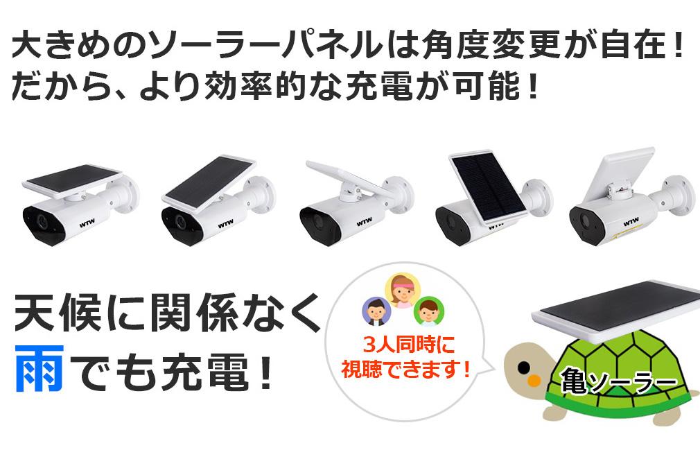 WTW 亀ソーラー136は Wi-Fi IP65 防水の 屋外対応 ソーラー防犯カメラです。ソーラー 防犯カメラ 屋外 ワイヤレス 電池式 太陽光 発電 ソーラー パネル イベントを知らせる。ネットワークカメラ 防水 防塵 iPhoneに イベントをお知らせします。壁掛センサーライト 超新型 人感センサーライト 防犯カメラ モーションセンサー 自動録画/録音機能搭載 工事不要/ソーラー充電 LEDライト夜間自動点灯 屋外 玄関 省エネタイプ。Wi-Fi 無線カメラは 侵入者を スマホに知らせる 防犯監視カメラです。
