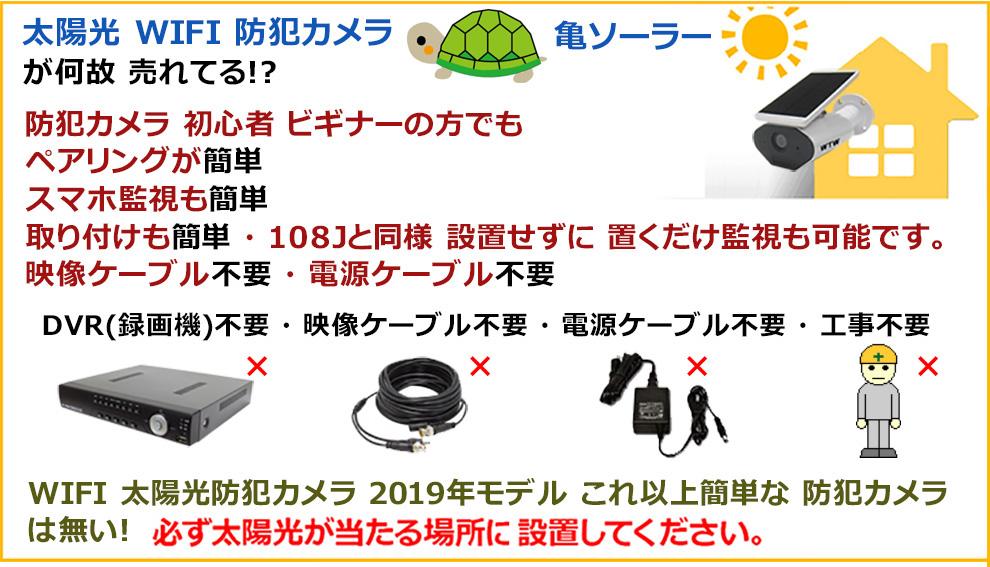 亀ソーラー 売れてます! 取り付け不要 簡単アプリ 遠隔地からも 監視と 自動録画 激安の そーらー太陽光 防犯カメラです。