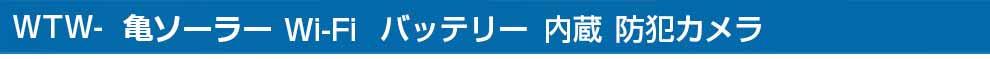 WTW-亀ソーラー Wi-Fi無線 バッテリー内臓防犯カメラ。屋外用の防犯カメラ・監視カメラ設置で家族・自宅の防犯対策を 太陽光 無線 防犯カメラ ワイヤレス、wifi、スマホを活用し 遠隔監視システム 人気・おすすめの防犯カメラをご紹介