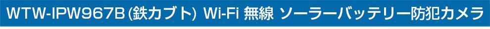WTW-IPCMA2B/W (鉄カブト) Wi-Fi 無線 ソーラーバッテリー トレイルカメラ 防犯カメラセット