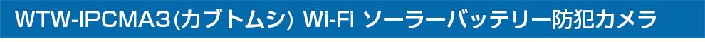 WTW-IPCMA2B/W (カブトムシ) Wi-Fi 無線 ソーラーバッテリー防犯カメラセット。屋内用、屋外用の防犯カメラ・監視カメラ設置で家族・自宅の防犯対策を。ソーラー トレイルカメラ ワイヤレス、wifi、スマホを活用した人気・おすすめの防犯カメラをご紹介