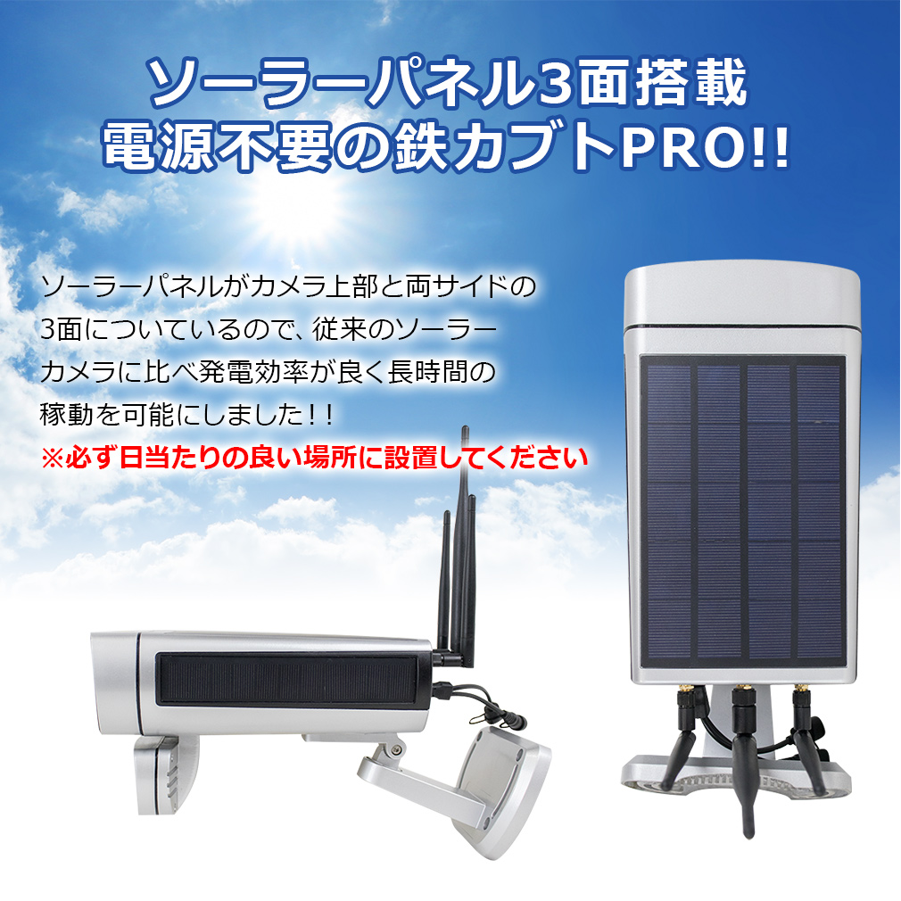 太陽光カメラ 鉄カブトPRO