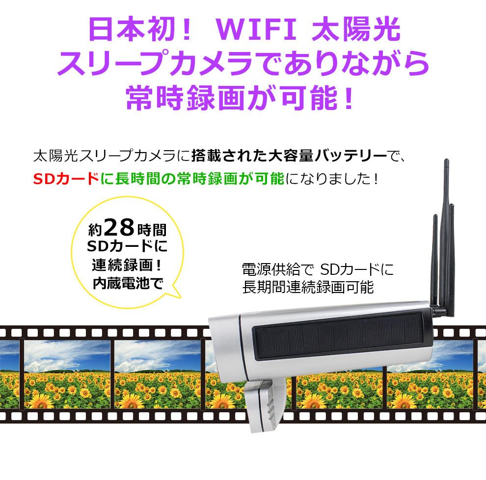 業務用 PRO1 屋外ソーラーと内蔵バッテリーで電源要らずの防犯カメラ。内臓バッテリ-で  防犯カメラ 完全コードレス可能 Wi-Fi スマホ対応 防水IP65 WTW 日本語アプリ 赤外線。発電 ソーラー パネル 防犯カメラ ネットワークカメラ 防水 iPhone スマホ WiFi ネットワーク ホームセキュリティ 人感センサー 人体感知カメラ 動体検知 暗視防犯カメラ 監視カメラ  夜間カメラ  赤外線 カメラ 駐車場 ガレージ 車上荒らし 屋内設置可能