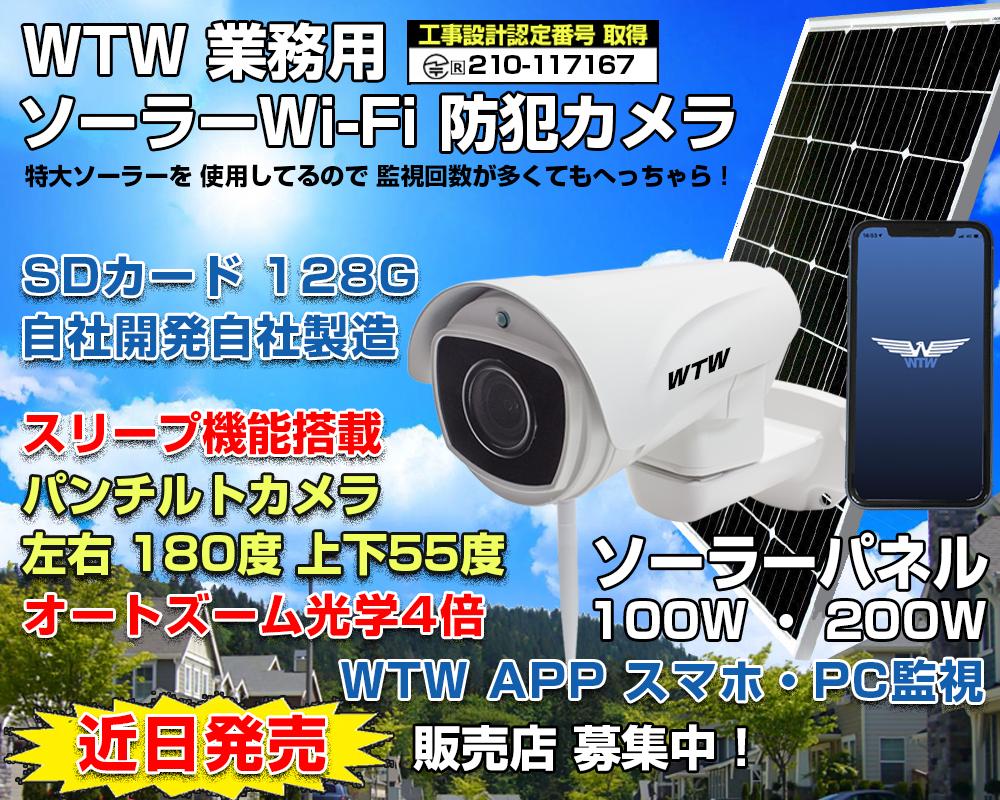 ソーラー 防犯カメラ 屋外 ワイヤレス 電池式 太陽光 発電 ソーラー パネル イベントを知らせる。大型ソーラーパネルから電源供給と内臓バッテリーで動作する 光学4倍 パンチルトズーム エンドレス スピードドームカメラ。ネットワークカメラ 防水 防塵 iPhoneに イベントをお知らせします。壁掛センサーライト 超新型 人感センサーライト 防犯カメラ モーションセンサー 自動録画/録音機能搭載 工事不要/ソーラー充電 LEDライト夜間自動点灯 屋外 玄関 省エネタイプ。