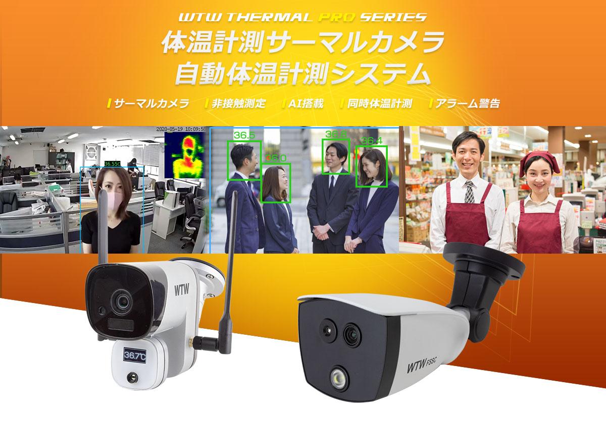 塚本無線では防犯カメラのノウハウを活かして精度の高い体温計カメラ・サーマルカメラをご提供いたします。