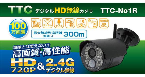 300mタイプ 100万画素無線赤外線モーションセンサーカメラ