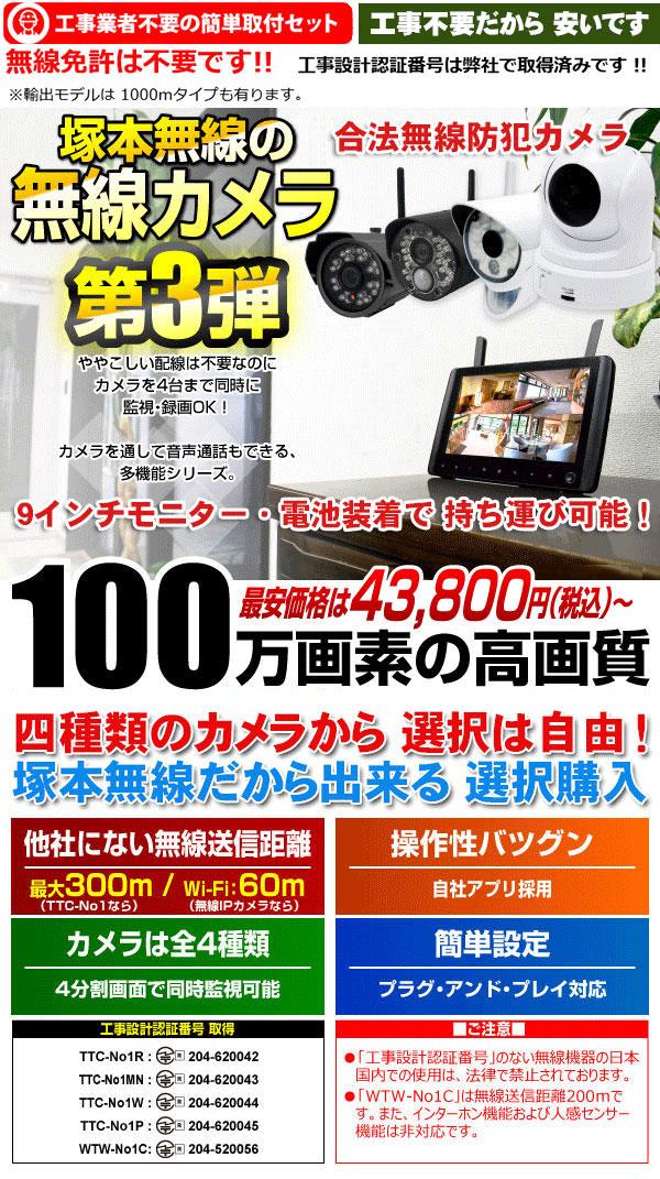 防犯カメラ ワイヤレス おすすめ・TTC-No1 300mタイプで100万画素の無線カメラ 三種類のカメラを選択できます!