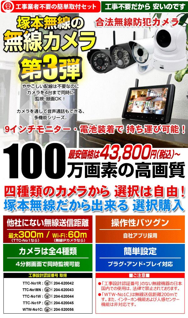 ワイヤレス 防犯灯カメラ TTC-No.1。TTC-No1 100万画素 無線カメラ。 �恂{無線しか無い カメラ四種類から選択できます