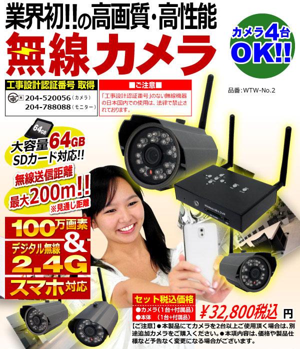 WTW-No2 100万画素 無線カメラ