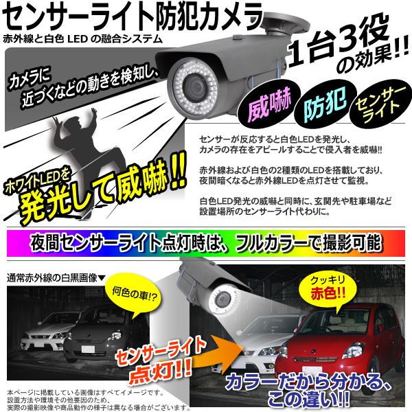 赤外線LEDとホワイトLEDカメラを搭載したセンサーライトカメラ