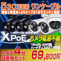 XPOE 530万画素 ワンケーブル カメラ4台と 4CH DVRセット