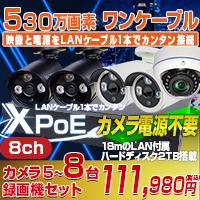 XPOE 530万画素 ワンケーブル カメラ5~8台と 8CH DVRセット