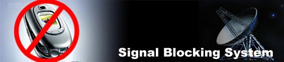 携帯電話電波遮断システム