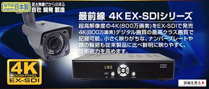 WTW �恂{無線は自社工場にて 自社開発製造日本製の 4K(800万画素)EX-SDIカメラと 4K(800万画素) HD-DVR     日本製カメラを販売しています。