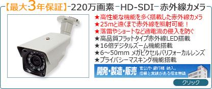 【最大3年保証!】220万画素HD-SDI赤外線ハイクオリティカメラ
